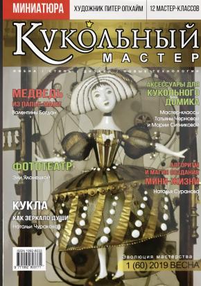 Kukolnyj Master (Panenkový umělec) jaro 2019 - časopis
