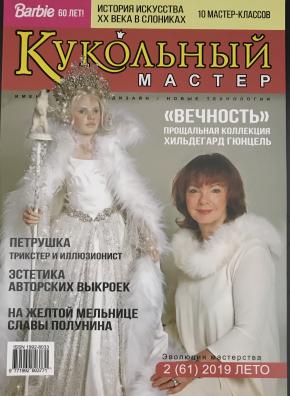 Kukolnyj Master (Panenkový umělec) Léto 2019 - časopis