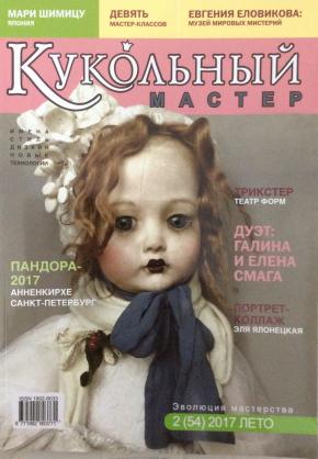 Kukolnyj Master (Panenkový umělec) 2017 - časopis